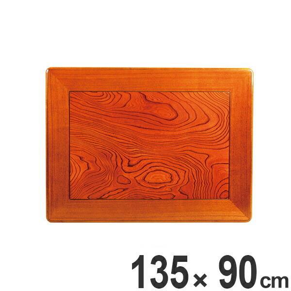 こたつ用天板 コタツ板 長方形 木製 ケヤキ突板 幅135cm ( 家具調こたつ 座卓 天板 テーブル板 日本製 )