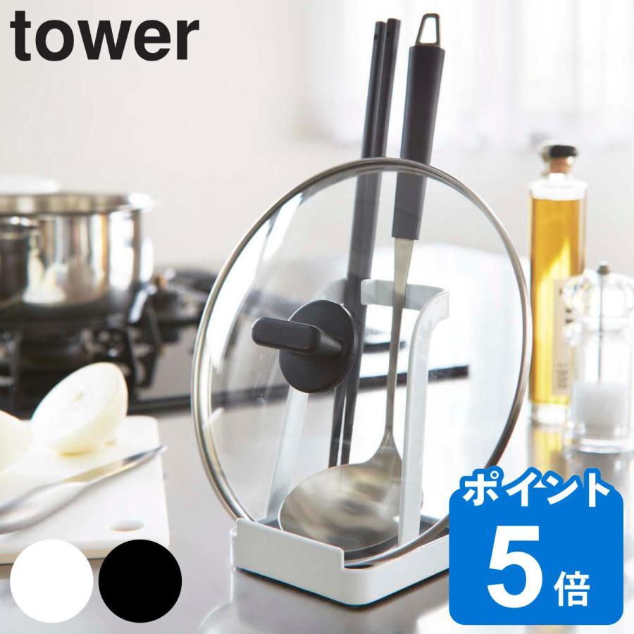 お玉 鍋ふたスタンド タワー tower 超激得SALE お玉スタンド お玉ホルダー トラスト 鍋蓋スタンド