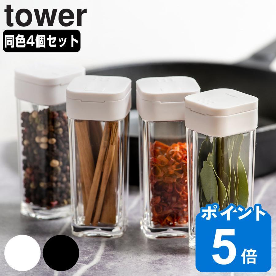 調味料入れ スパイスボトル タワー tower 山崎実業 商店 調味料ボトル 4個セット 調味料ケース 調味料容器 人気ブランド