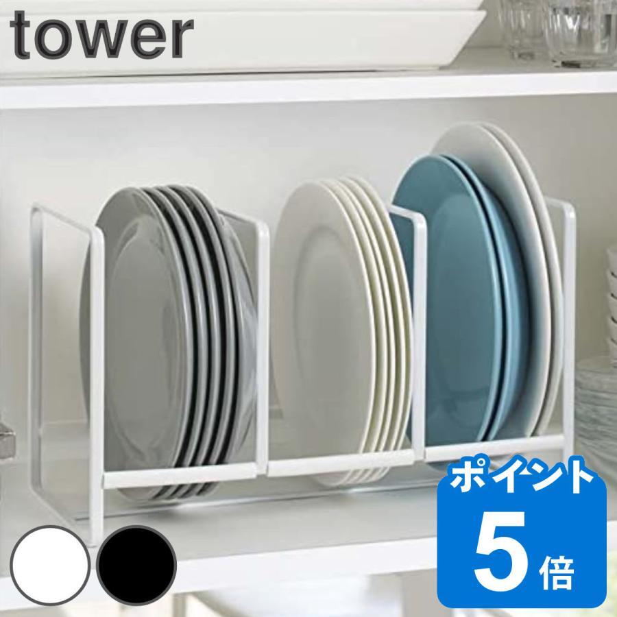 ディッシュラック 100%品質保証! 食器ラック L タワー 安い 激安 プチプラ 高品質 tower 収納 食器立て 山崎実業 食器 ラック