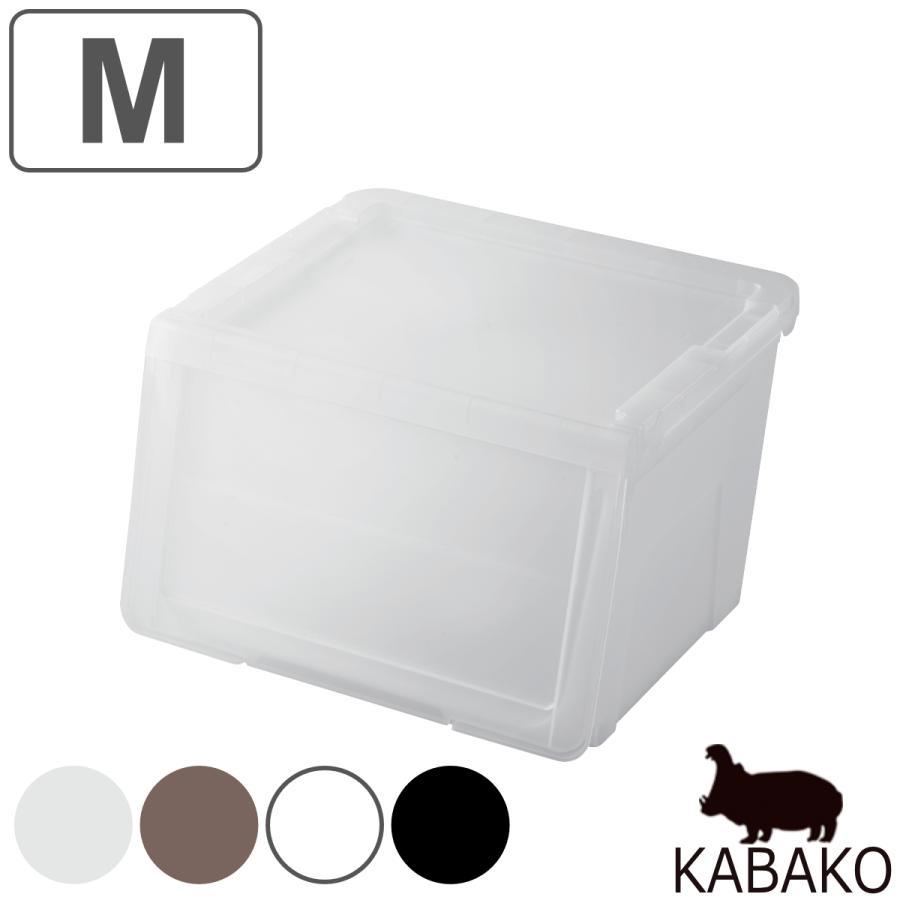 収納ボックス お見舞い 前開き 幅45×奥行42×高さ31cm KABAKO SALE カバコ M 収納ケース プラスチック フタ付き ケース スタッキング ボックス 収納 おもちゃ箱