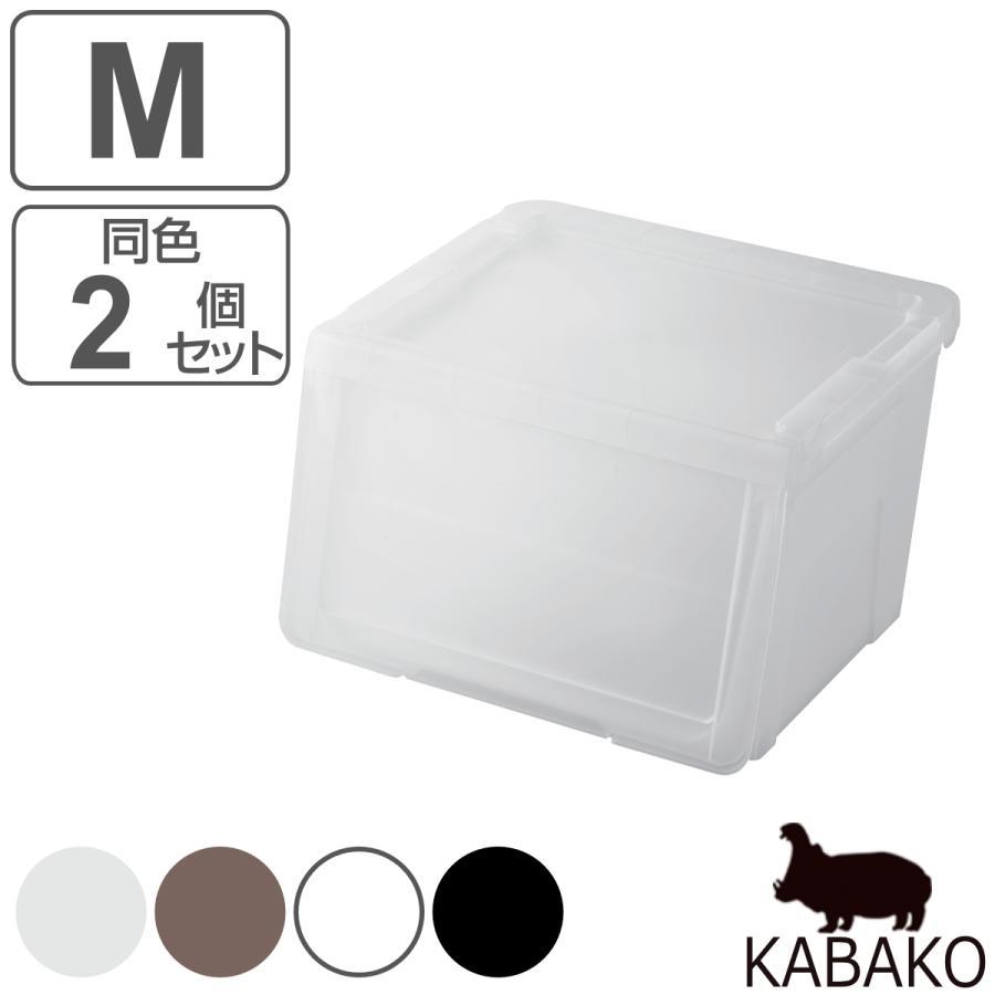 収納ボックス 前開き 幅45×奥行42×高さ31cm KABAKO カバコ M 同色2個セット 通信販売 10%OFF スタッキング 収納 収納ケース プラスチック フタ付き ケース