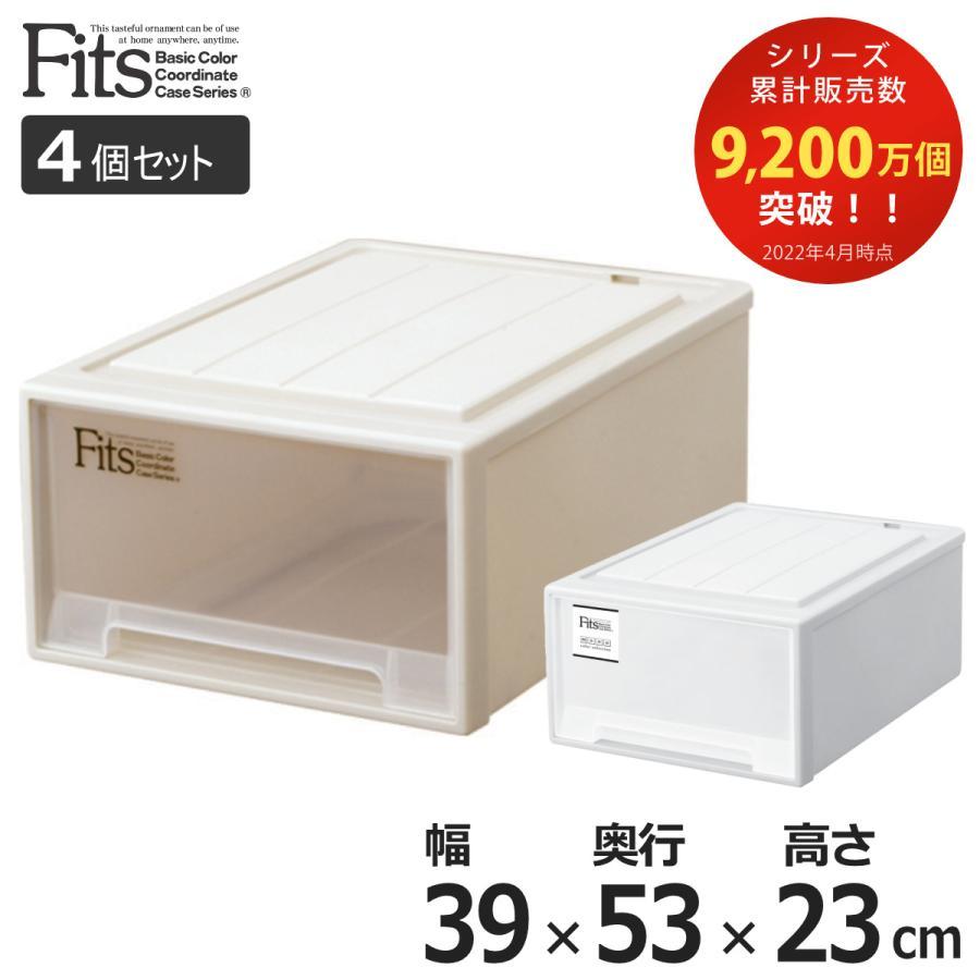 収納ケース Fits フィッツ フィッツケース フィッツケースクローゼット M-53 同色4個セット 押入れ収納 収納 通常便なら送料無料 引出し 市販 衣装ケース 収納ボックス ホワイト