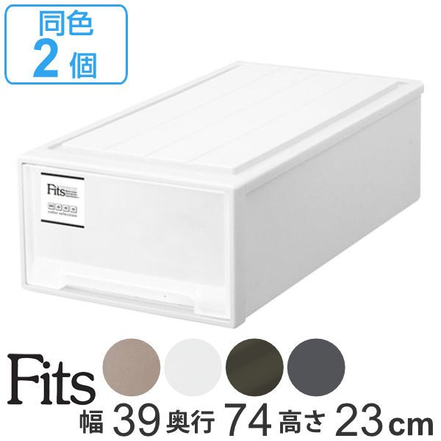 収納ケース Fits 送料無料 フィッツ フィッツケース ロング 引き出し 初回限定 収納ボックス 同色2個セット プラスチック 収納 衣装ケース