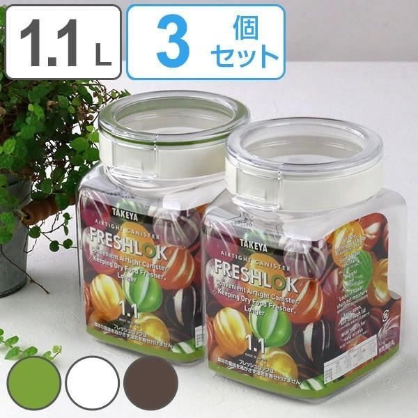 保存容器 1.1L フレッシュロック 角型 お得な3個セット 選べるカラー 茶 白 緑 キッチン収納 調味料入れ キャニスター 返品不可 アイテム勢ぞろい
