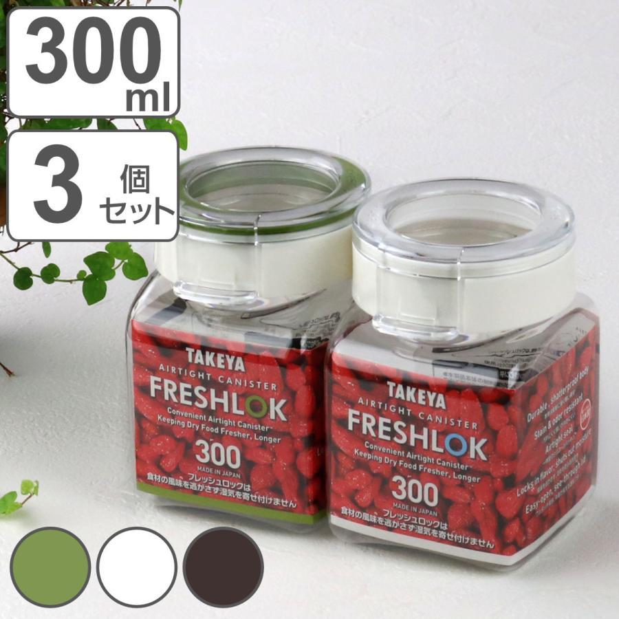保存容器 300ml フレッシュロック 角型 格安 価格でご提供いたします お得な3個セット 選べるカラー 茶 キッチン収納 白 好評 キャニスター 調味料入れ 緑