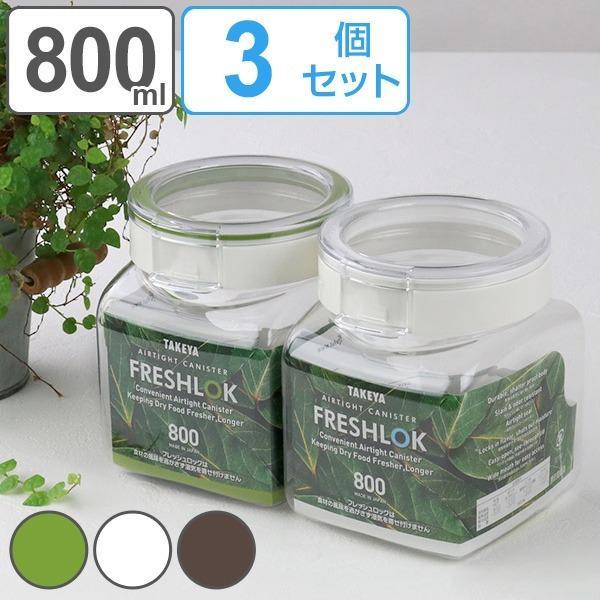 保存容器 800ml フレッシュロック 祝日 角型 お得な3個セット 選べるカラー キャニスター 供え 白 茶 キッチン収納 緑 調味料入れ