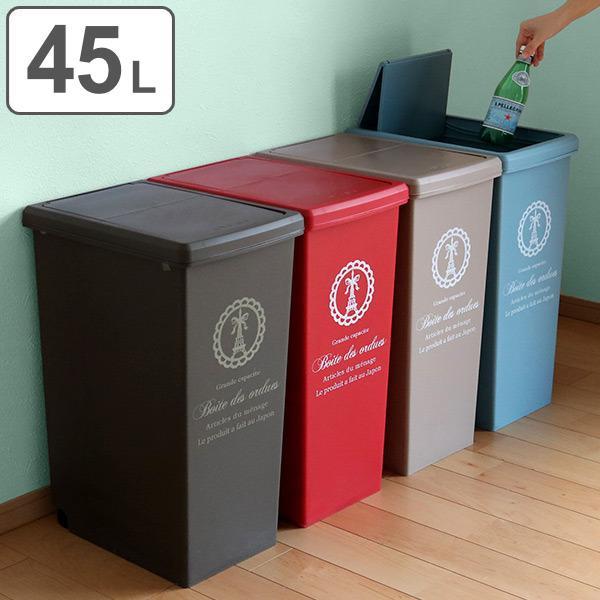 ゴミ箱 お買い得品 引き出物 45リットル ふた付き スライドペール キッチン ごみ箱 ダストボックス 45L
