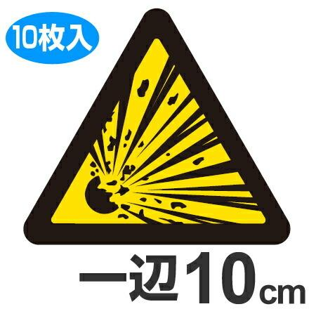 PL警告表示ラベル 爆発物(破裂)マーク 大 10cm辺 三角形 ( 表示 ...