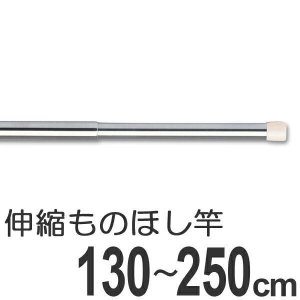 物干し竿 きらきらポール ミニ伸縮竿 完売 1.3〜2.5m ステンレス メーカー直送 伸縮 室内