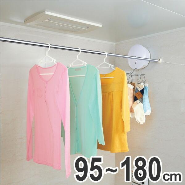 買い物 物干し竿 きらきらポール 浴室用伸縮竿 0.95〜1.8m 格安 ステンレス 伸縮 浴室