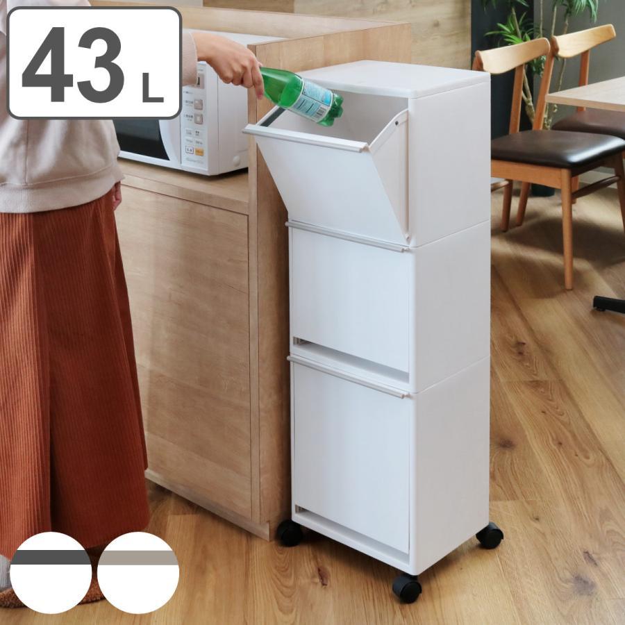 ゴミ箱 分別 3段 ワイド 資源ゴミ キャスター付き 引き出し 袋止め 3分別 約43L ごみ箱 ダストボックス おしゃれ ( スリム キッチン 台所 三段 )|livingut