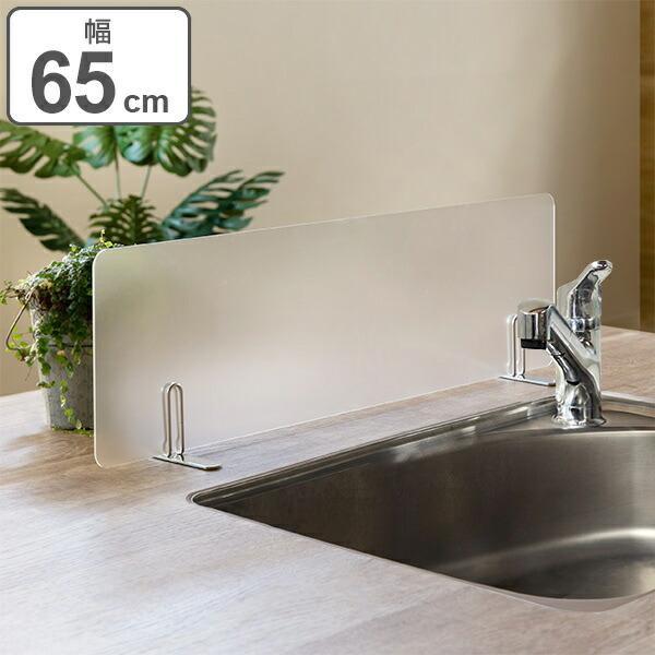 水はね防止プレート 幅65cm 新発売 クリアガード シンク回り 水はね防止スクリーン 水はね防止パネル 買収 対面式キッチン