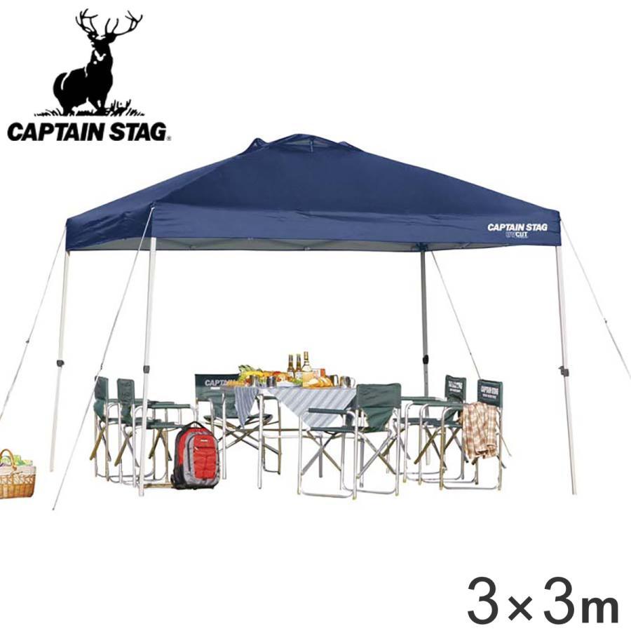 クイックシェードDX UVカット 防水 キャスターバッグ付 3m×3m ( キャプテンスタッグ テント ワンタッチタープ )