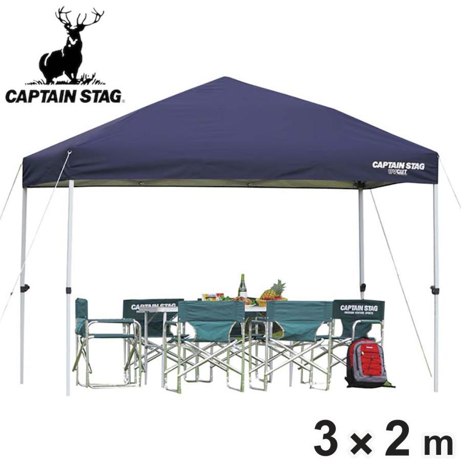 クイックシェード UVカット 防水 キャスターバッグ付 3m×2m ( キャプテンスタッグ テント ワンタッチタープ )