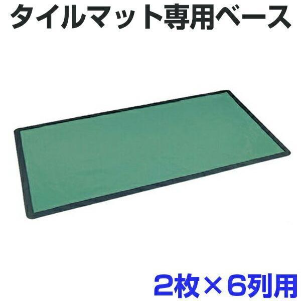 タイルマット用ベース 110x310cm 12枚用 ( 玄関マット ベースマット )