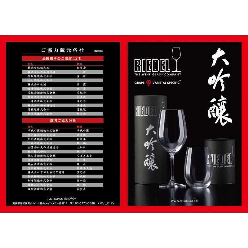 リーデル RIEDEL オー 日本酒 グラス 大吟醸O/酒テイスター 木箱入り ペア 2414/22-2 livingwell-de 05