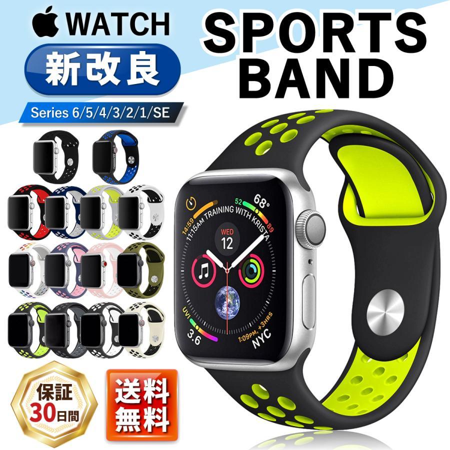 アップルウォッチ バンド ベルト Apple series Watch 送料無料でお届けします 6 売買 se