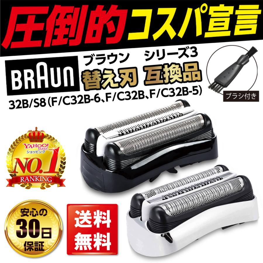 ブラウン シェーバー 替刃 シリーズ3 互換品 交換ヘッド モデル着用&注目アイテム 一体型セット 32B 32S 大人気