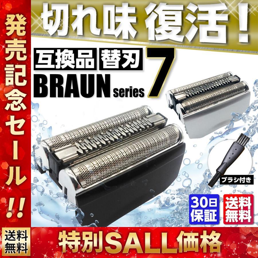 ブラウン 正規品送料無料 替刃 シリーズ7 シェーバー 限定品 70S 70B 交換ヘッド 電気シェーバー
