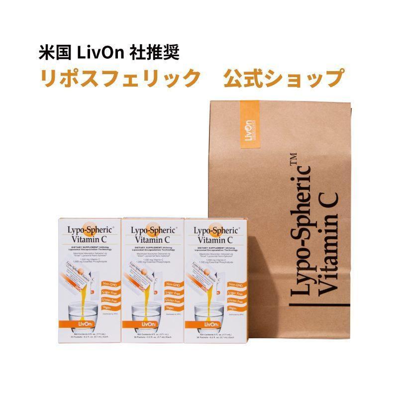 公式通販 リポスフェリック ビタミンC 3箱 サプリメント LivOn社推奨 リポソーム 即日出荷 人気ブランド多数対象 ビタミンC