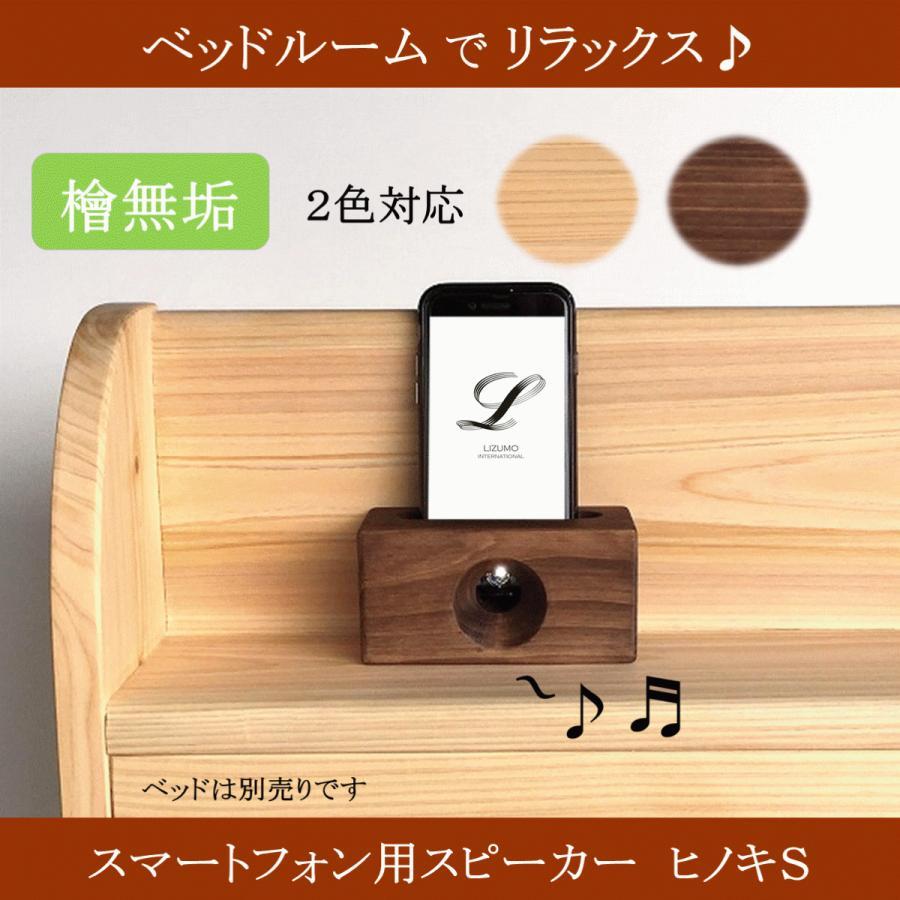 スマホスピーカー 木製 ヒノキ 桧 シングル 置くだけ スマホスタンド 卓上 おしゃれ 高級 プレゼント 2カラー 国産 日本製|lizumointl