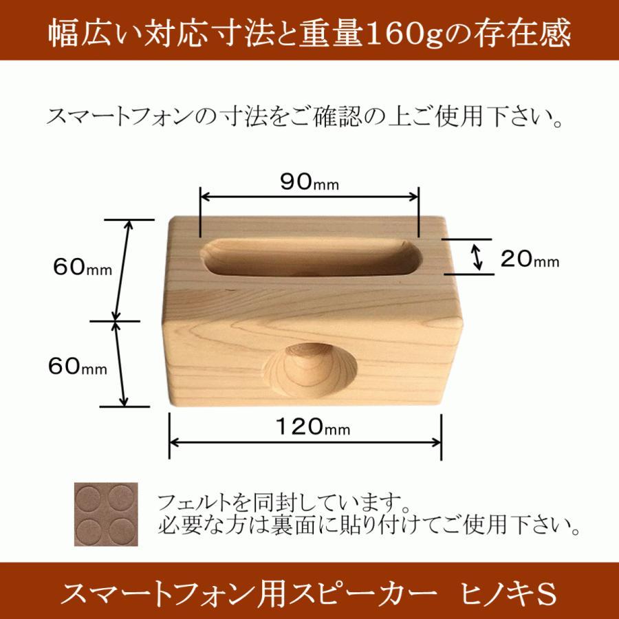 スマホスピーカー 木製 ヒノキ 桧 シングル 置くだけ スマホスタンド 卓上 おしゃれ 高級 プレゼント 2カラー 国産 日本製|lizumointl|04