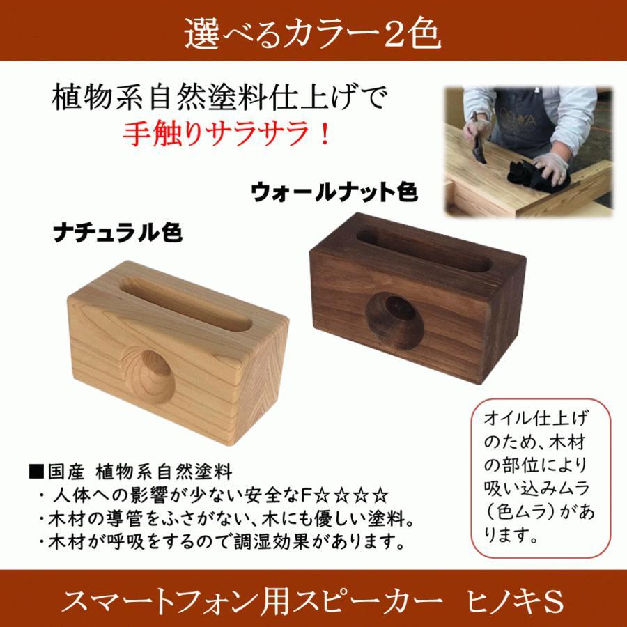 スマホスピーカー 木製 ヒノキ 桧 シングル 置くだけ スマホスタンド 卓上 おしゃれ 高級 プレゼント 2カラー 国産 日本製|lizumointl|06