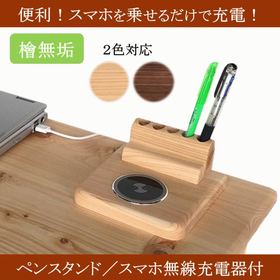 無線充電器 iPhone 置くだけ ワイヤレスチャージャー Qi チー ペンスタンド ペン立て 木製 ヒノキ 桧 おしゃれ 日本製 リモートワーク テレワーク lizumointl
