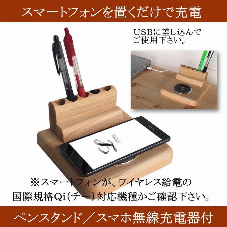 無線充電器 iPhone 置くだけ ワイヤレスチャージャー Qi チー ペンスタンド ペン立て 木製 ヒノキ 桧 おしゃれ 日本製 リモートワーク テレワーク lizumointl 02