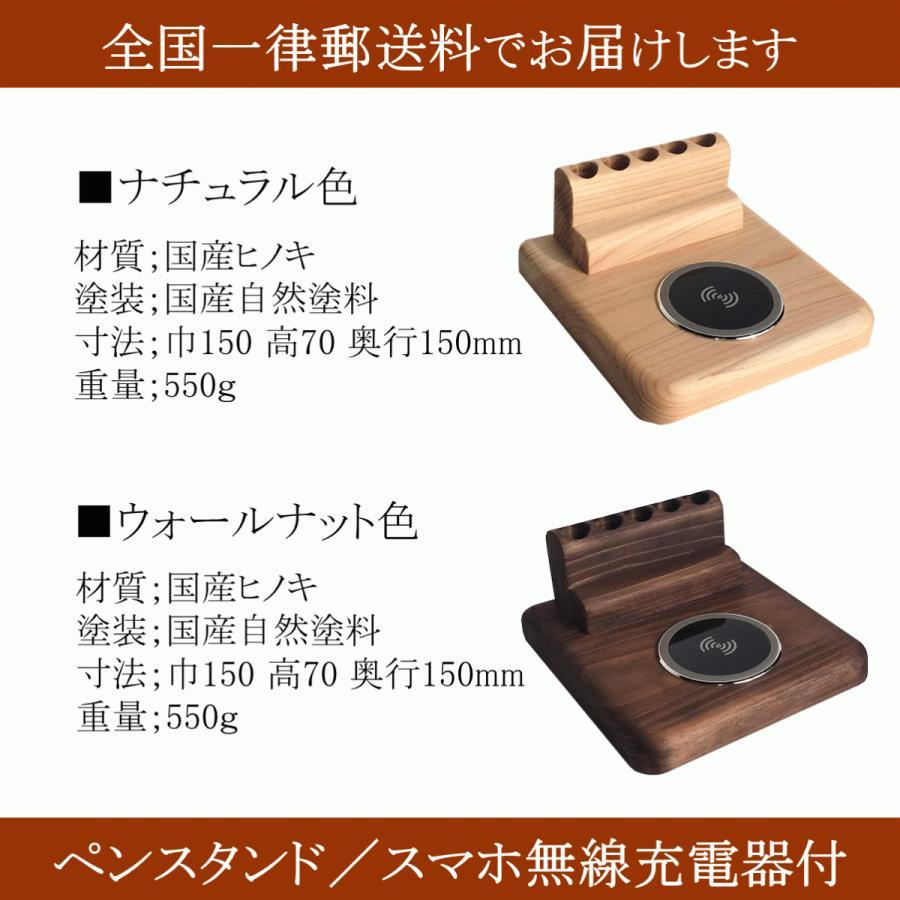 無線充電器 iPhone 置くだけ ワイヤレスチャージャー Qi チー ペンスタンド ペン立て 木製 ヒノキ 桧 おしゃれ 日本製 リモートワーク テレワーク lizumointl 11