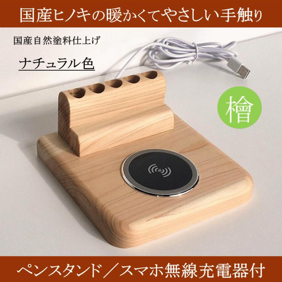 無線充電器 iPhone 置くだけ ワイヤレスチャージャー Qi チー ペンスタンド ペン立て 木製 ヒノキ 桧 おしゃれ 日本製 リモートワーク テレワーク lizumointl 05
