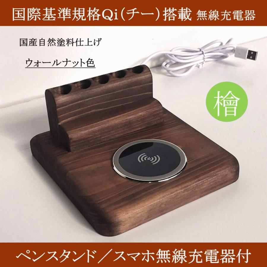 無線充電器 iPhone 置くだけ ワイヤレスチャージャー Qi チー ペンスタンド ペン立て 木製 ヒノキ 桧 おしゃれ 日本製 リモートワーク テレワーク lizumointl 06
