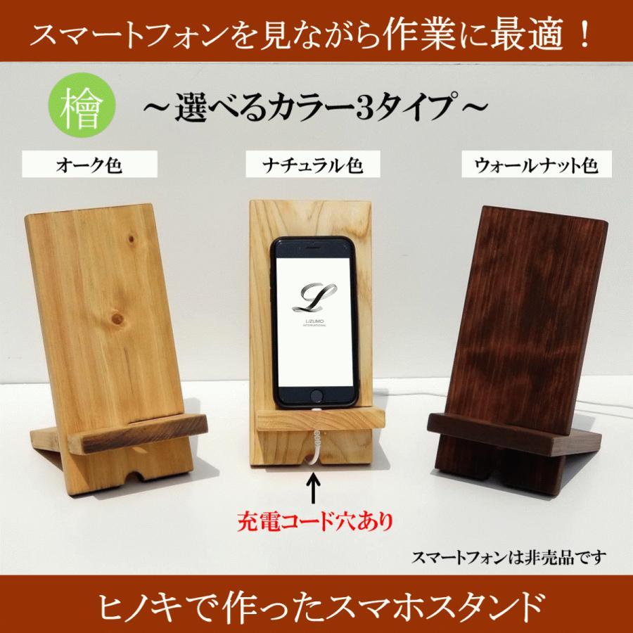 スマホスタンド おしゃれ 木製 ヒノキ 檜 桧 充電コード穴あり 選べる3カラー 組立式 安定感 キッチン 料理 お菓子作り テレワーク リモートワーク 日本製 lizumointl