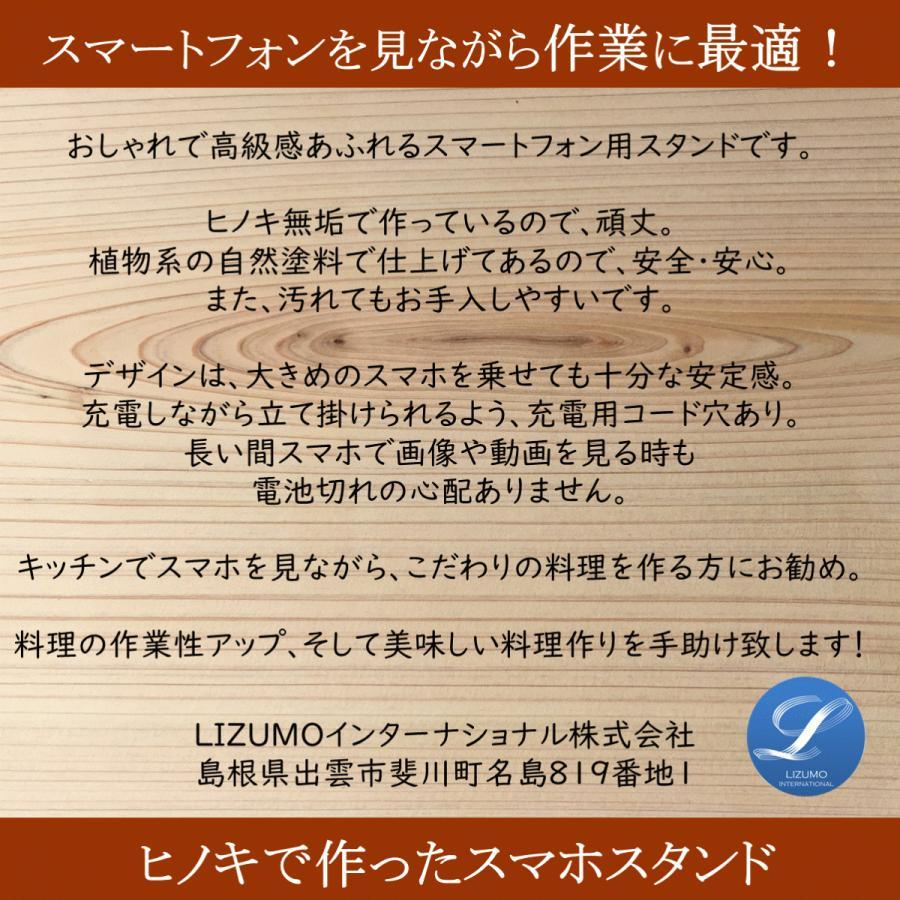 スマホスタンド おしゃれ 木製 ヒノキ 檜 桧 充電コード穴あり 選べる3カラー 組立式 安定感 キッチン 料理 お菓子作り テレワーク リモートワーク 日本製 lizumointl 02