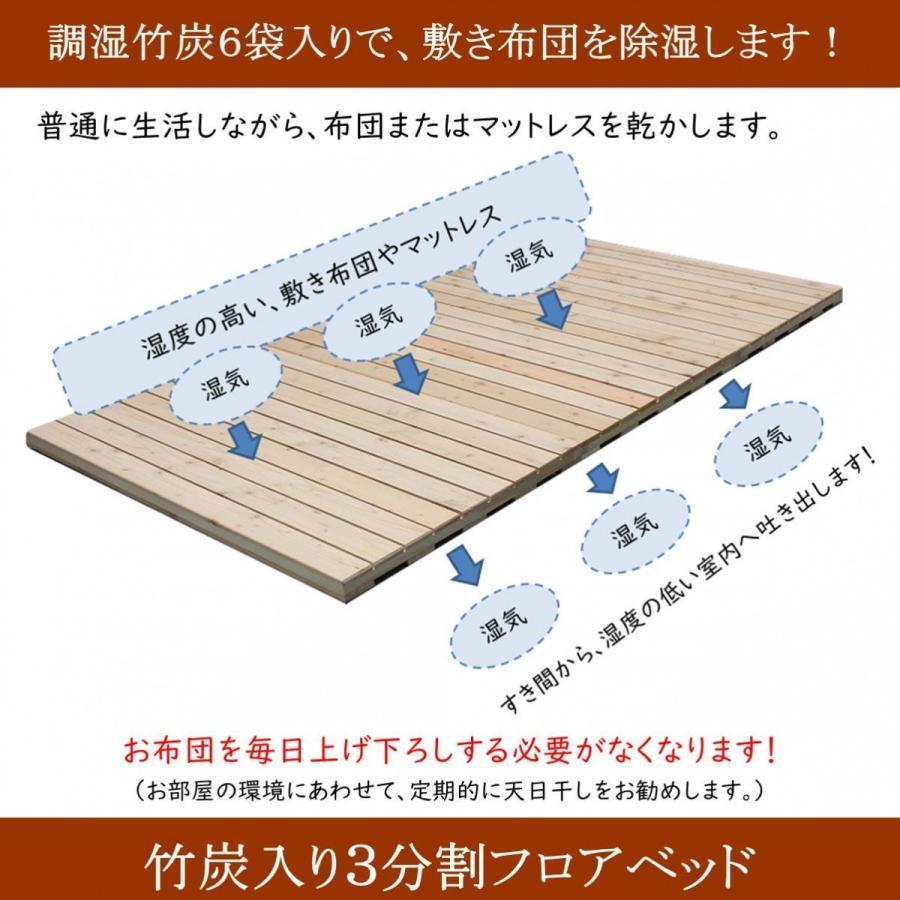 スノコベッド ふとん用 すのこベッド シングル 森の寝床 竹炭入り3分割フロアベッド 日本製 湿気対策 炭 除湿 脱臭 健康 片付け簡単 送料無料 lizumointl 04