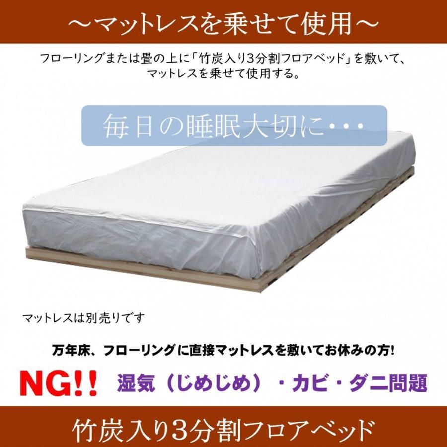 スノコベッド ふとん用 すのこベッド シングル 森の寝床 竹炭入り3分割フロアベッド 日本製 湿気対策 炭 除湿 脱臭 健康 片付け簡単 送料無料 lizumointl 09