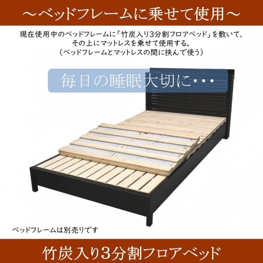 スノコベッド ふとん用 すのこベッド シングル 森の寝床 竹炭入り3分割フロアベッド 日本製 湿気対策 炭 除湿 脱臭 健康 片付け簡単 送料無料 lizumointl 10