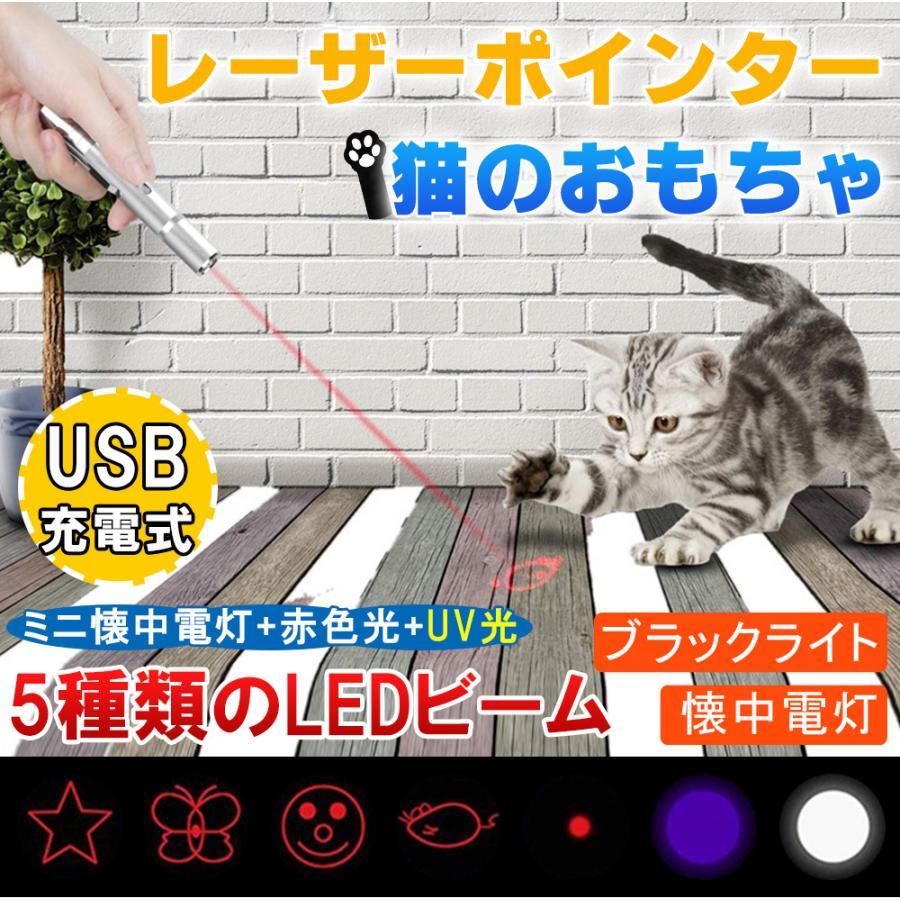 授与 格安店 猫グッズ LED レーザーポインター ライト5種類 USB充電 ストレス解消 ペット用品 UVライト おもちゃ 楽しい