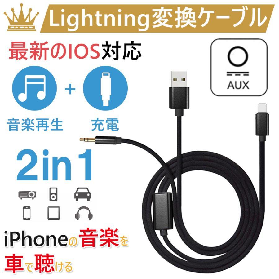 AUXケーブル iphone 車載用 ランキングTOP5 オーディオケーブル 3.5mmAUX変換ケーブル ライトニング XR対応 高音質 音楽再生 iPhone12 XS 祝日