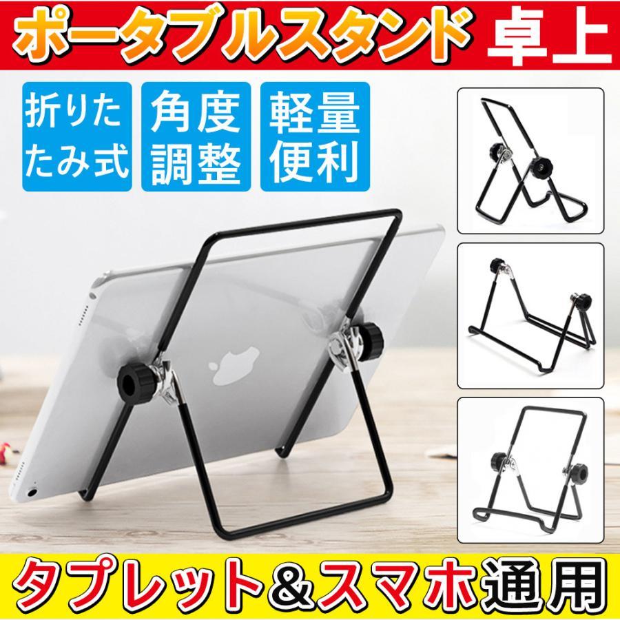 タブレットスタンド 高品質 スマホホルダー 『4年保証』 スマホスタンド 便利グッズ 角度調節機能 折り畳み式 持ち運び キンドル Mini 携帯便利 卓上 iPad