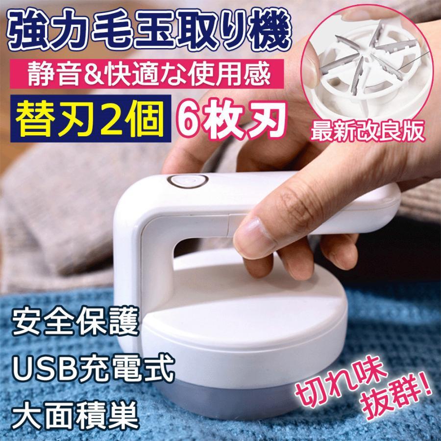 毛玉取り 電動 毛玉取り機 毛玉クリーナー 生地を傷めない セール特別価格 コンセント式 日本限定 様々な衣類対応 USB充電式 毛玉取り器