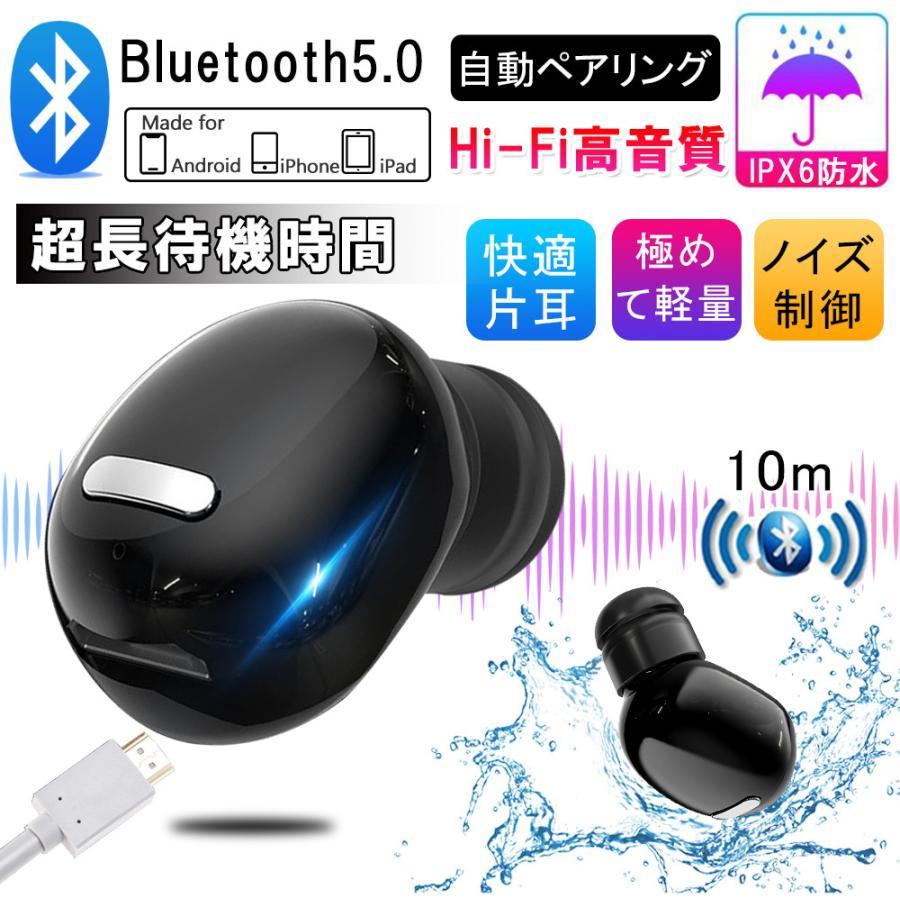 ワイヤレスイヤホン 超小型 最高音質 Bluetooth 5.0 ブルートゥースイヤホン 片耳 ハンズフリー通話 マイク内蔵 無線通話 超軽量|lkestore