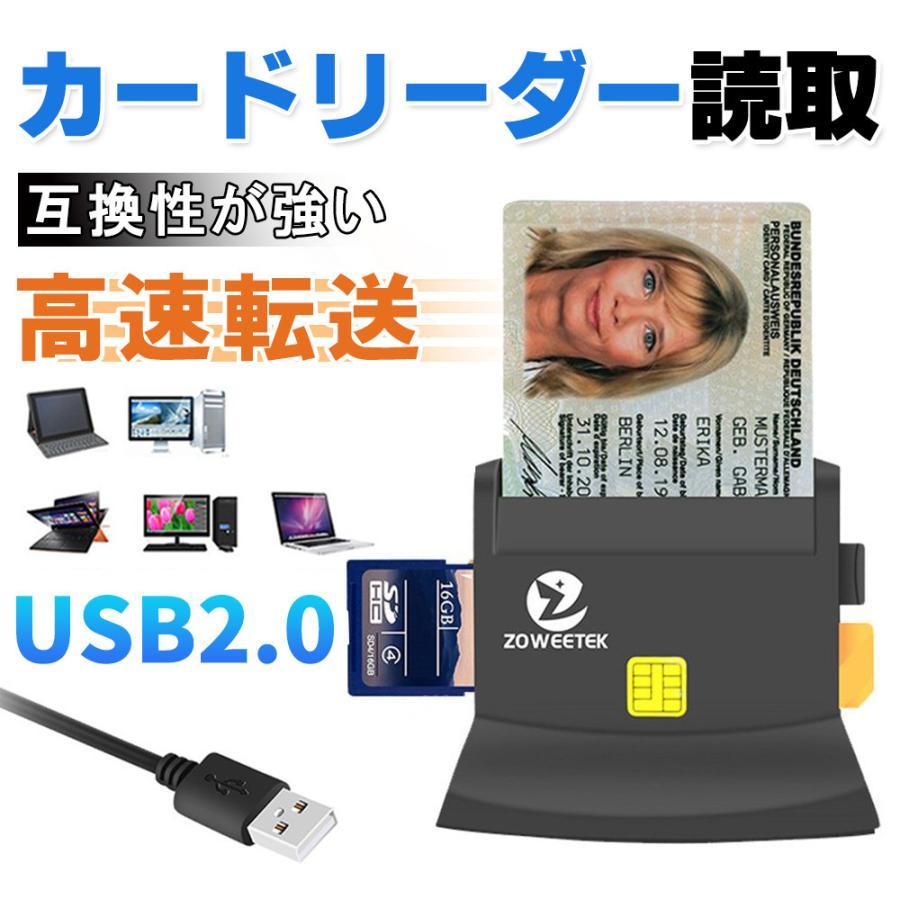 カードリーダー IC マイナンバーカード対応 激安 ZOWEETEK 接触型 USBタイプ カードリーダー読取 Windows10 SIMに対応 Mac TF Micro 確定申告 SD E-Tax CAC 未使用