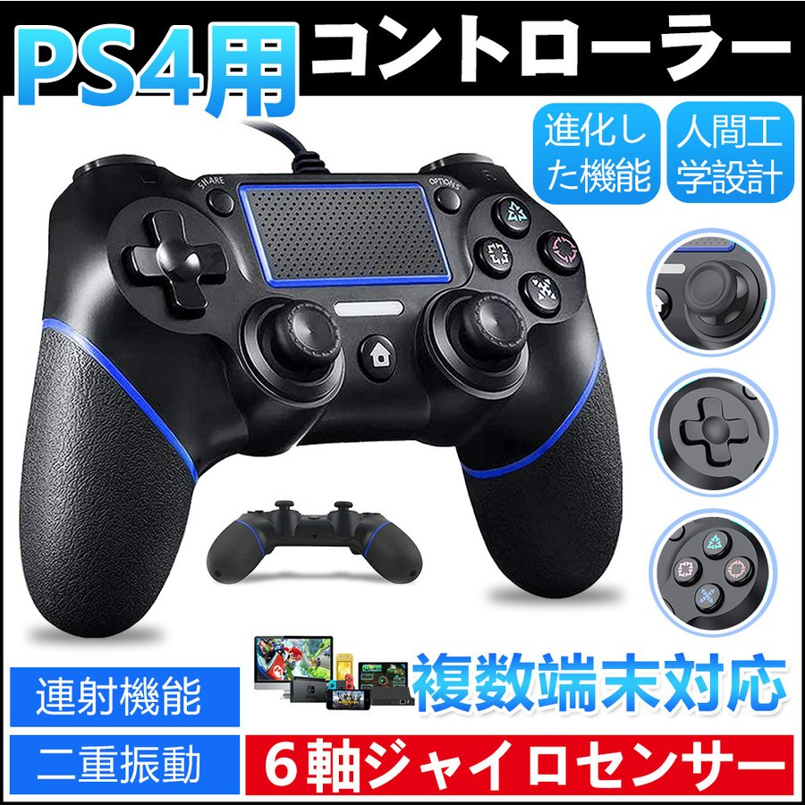 PS4コントローラー ワイヤレス タッチパッド 3D加速度センサー PC 当店限定販売 PS4 重力感応 PC接続可能 2020A/W新作送料無料 高耐久ボタン 6軸機能 無線 振動 イヤホンジャック付き 加速度
