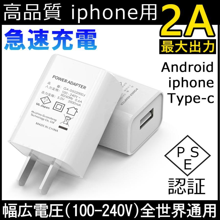 ACアダプター USB充電器 USB電源アダプター IOS 日本全国 送料無料 新作送料無料 Android対応 2A 高速充電 高品質 超高出力 PSE認証 チャージャ スマホ充電器 急速 アンドロイド ACコンセント