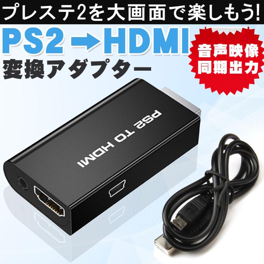 PS2用 HDMI 変換コンバーター 接続 テレビ ●手数料無料!! コネクター HDMIアダプター PC液晶モニタ 人気ショップが最安値挑戦