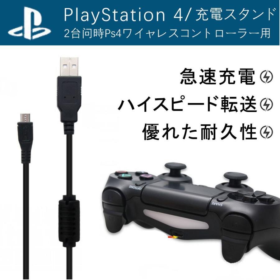 ps4充電ケーブル プレステ4 コントローラー 充電器 USBケーブル タイムセール MicroUSB 超定番