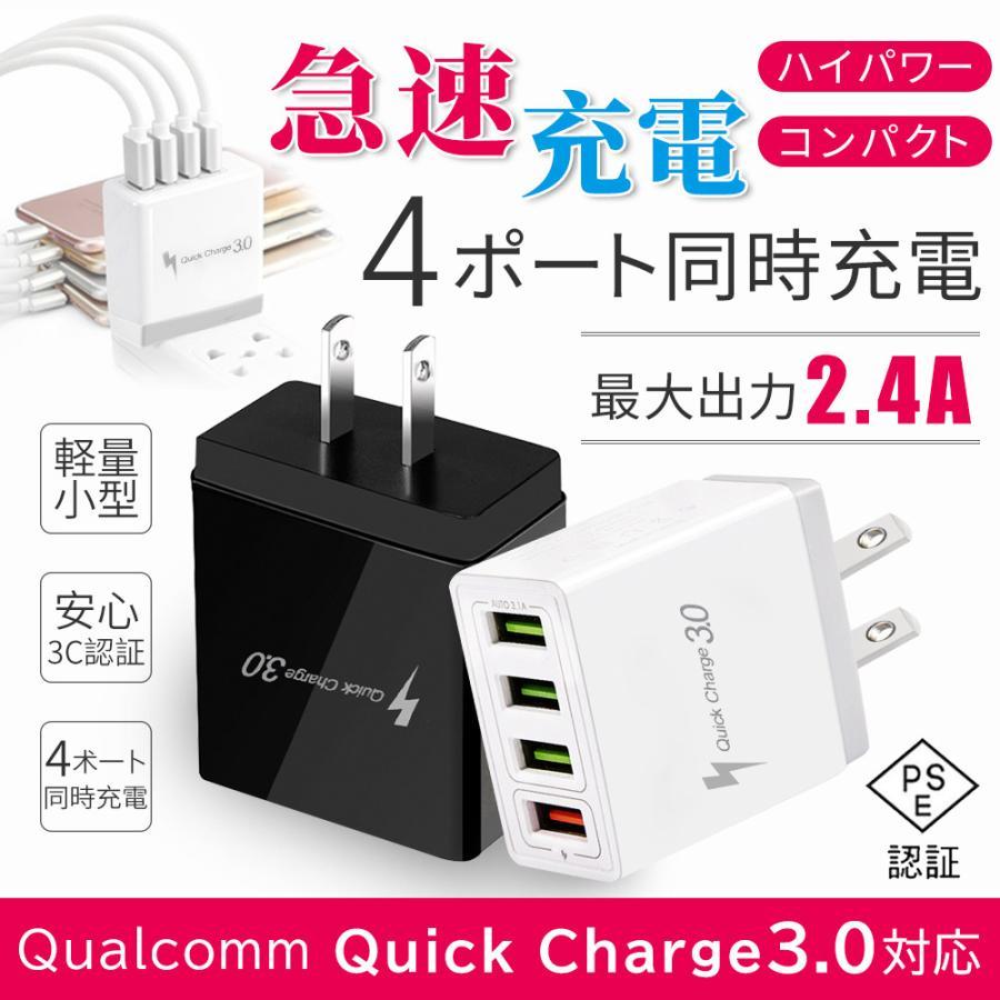 ACアダプター iPhone 本物 100%品質保証! USB充電器 3.1Ah 高速充電 4口 iPad コンセント急速同時充電器 海外対応 スマホ Android 各種対応 タブレット