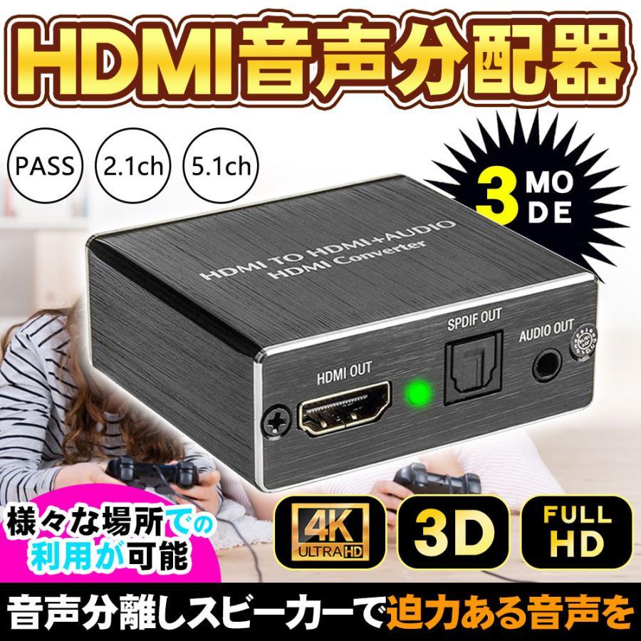 HDMI 音声分配器 光デジタル 分離 4K 2K PS3 価格交渉OK送料無料 会議 PS4 高画質 アウトレット☆送料無料 大画面 映画鑑賞 ペロジェクター プレゼン